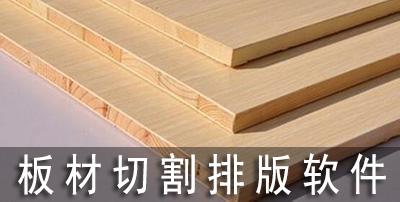 板材切割排版软件