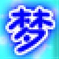 造梦西游4刷50000点卷辅助 V1.0 绿色免费版