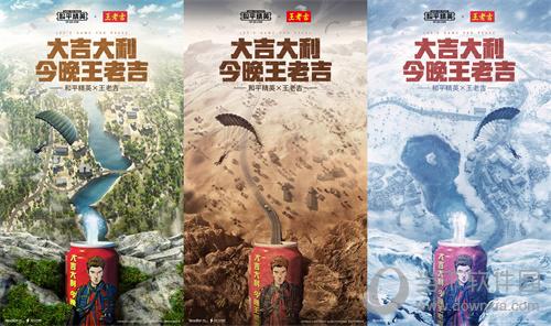 《和平精英》x王老吉跨界合作口号宣传图