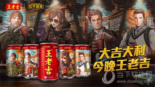 电商平台限量版王老吉X《和平精英》定制瓶罐图