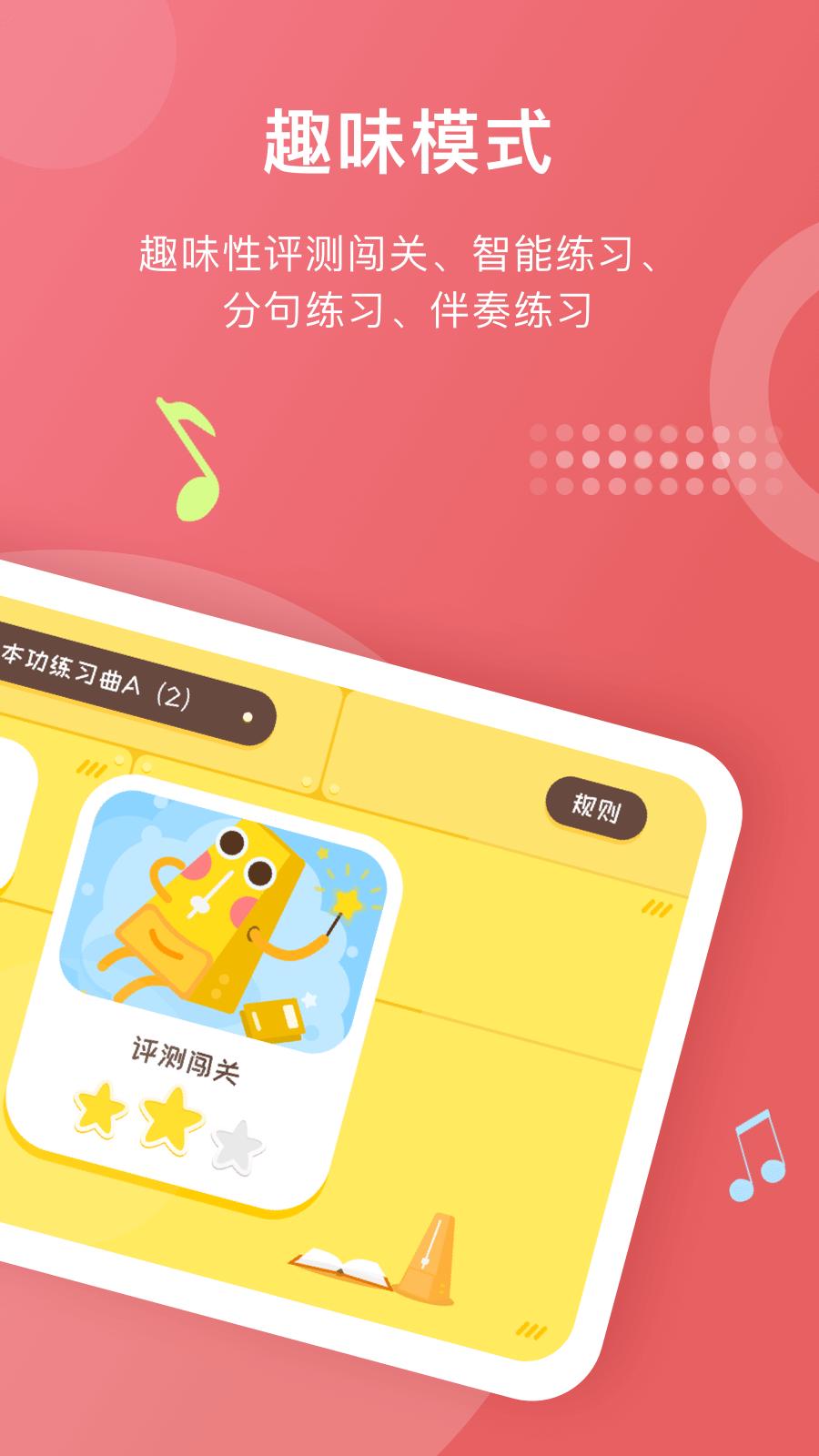 爱小艺学生 V1.6.0 安卓版截图2