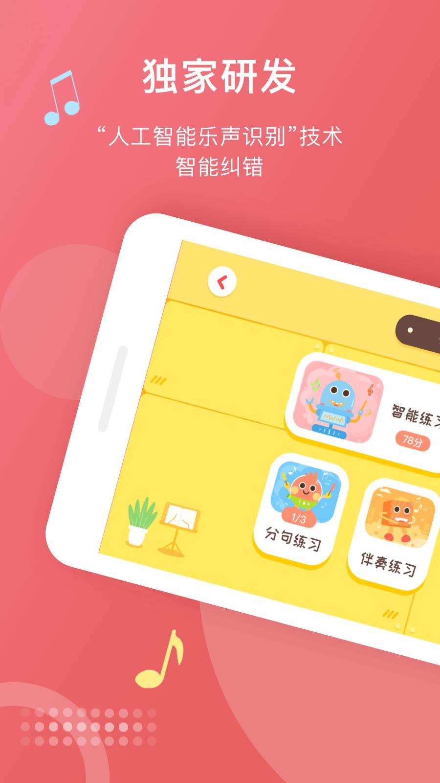 爱小艺学生 V1.3.2 安卓版截图1