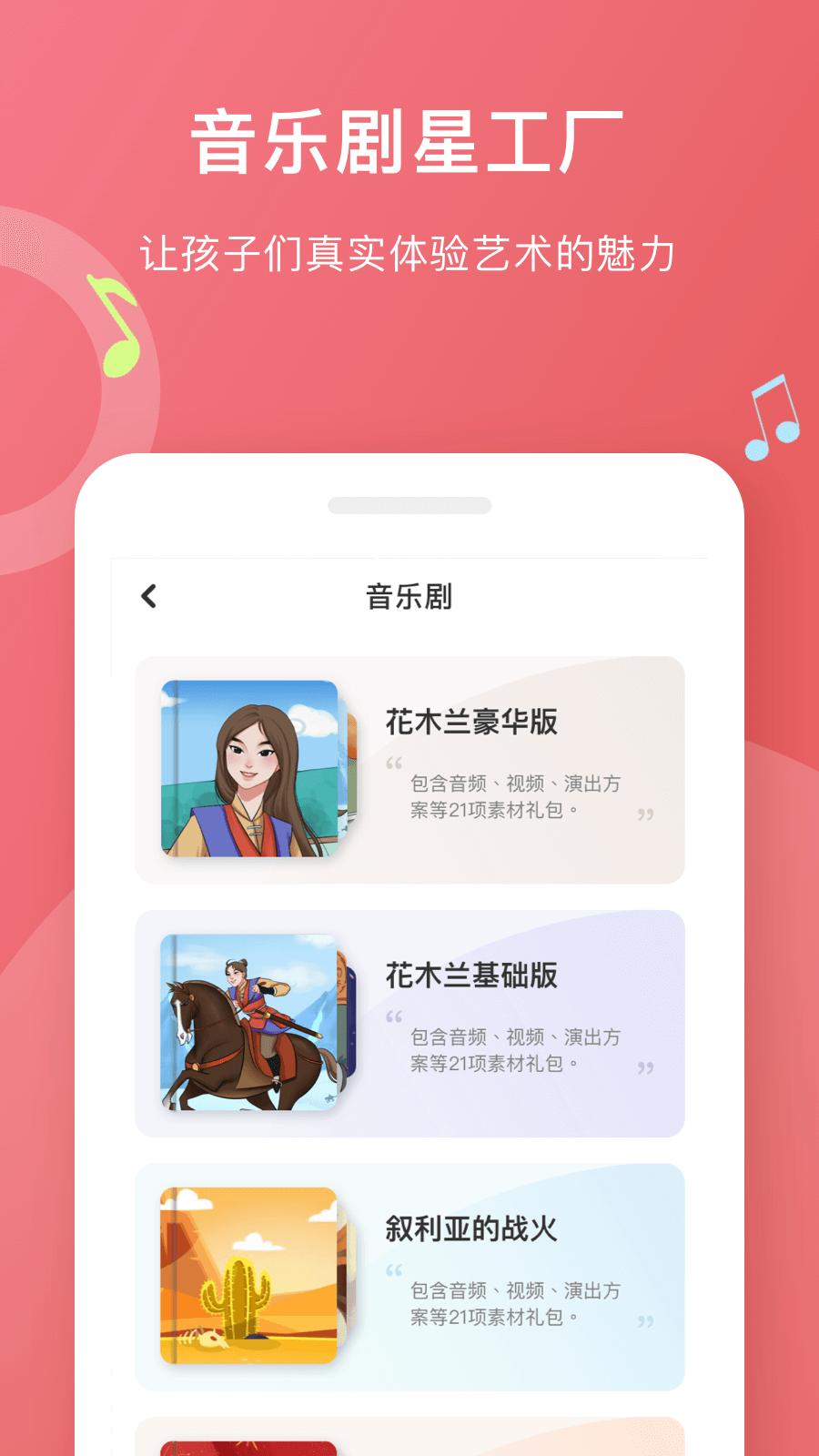 爱小艺学生 V1.6.0 安卓版截图5