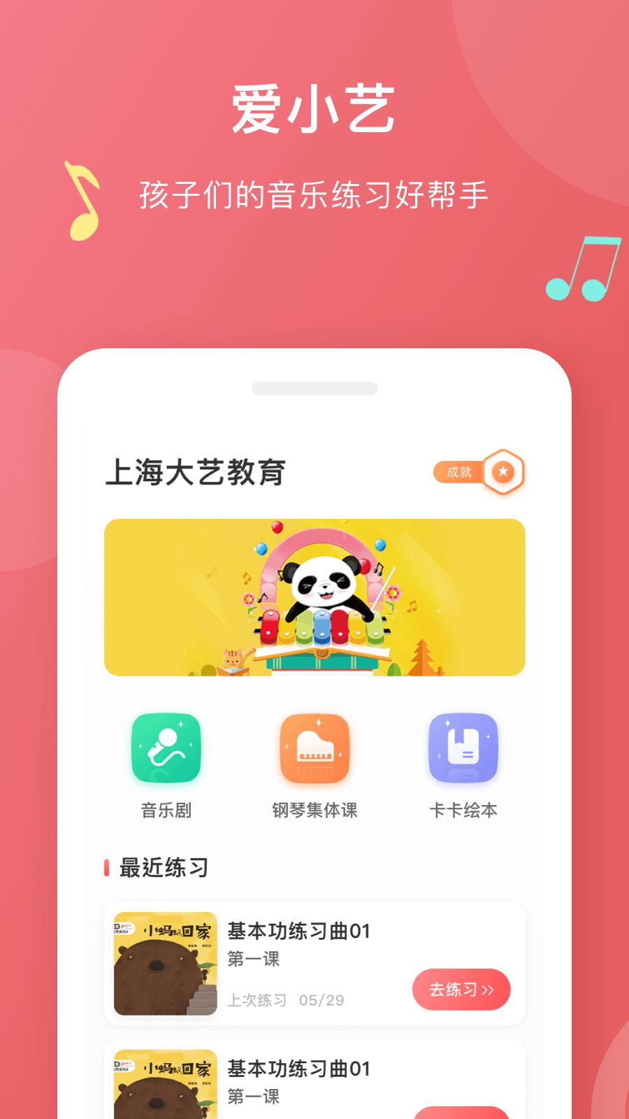 爱小艺学生 V1.6.0 安卓版截图4