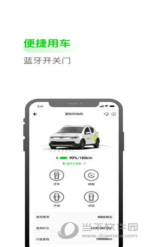 小灵狗出行iOS版