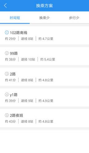 许昌公交 V2.1.2 安卓官方版截图2