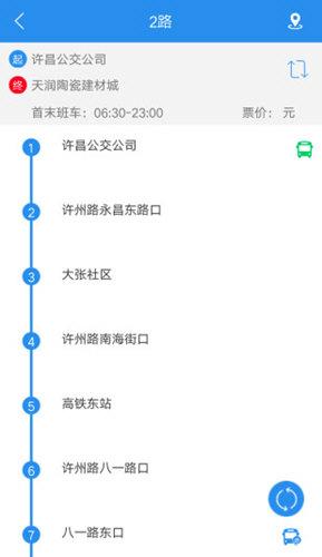 许昌公交 V2.1.2 安卓官方版截图3