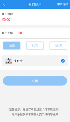 许昌公交 V2.1.2 安卓官方版截图5