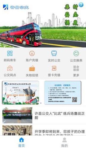 许昌公交 V2.1.2 安卓官方版截图1