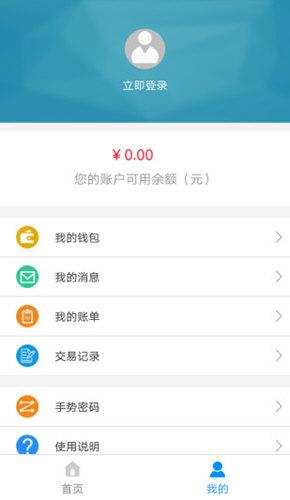 许昌公交 V2.1.2 安卓官方版截图4