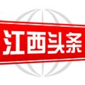 江西头条 V1.9.0 安卓版