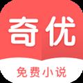 奇优免费小说 V1.1.6 安卓版