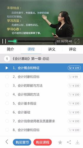 学乐佳 V1.7.0 安卓版截图4
