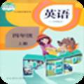 人教PEP英语四年级上册 V2.0 安卓版