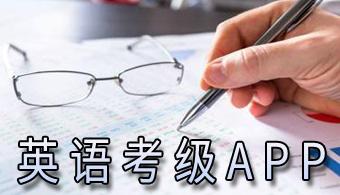 英语考级APP