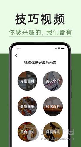享物说app
