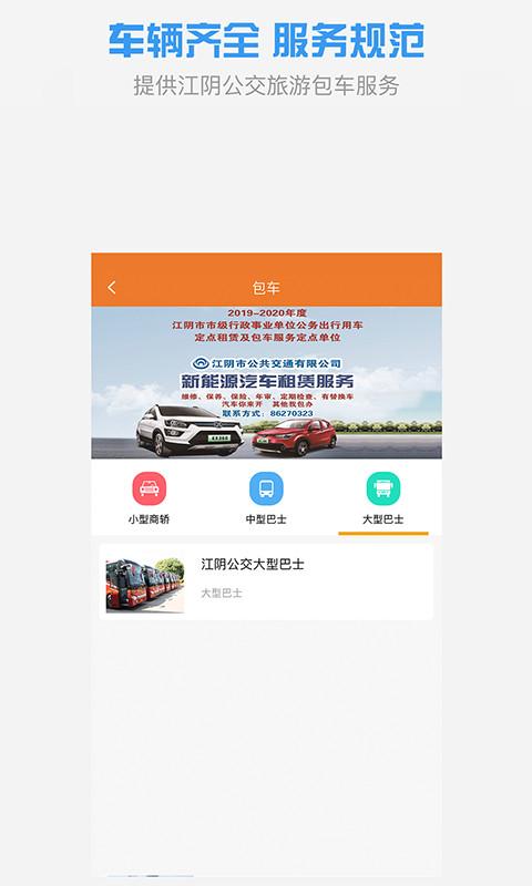 全澄通江阴公交 V1.6.6 安卓版截图1