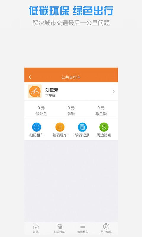 全澄通江阴公交 V1.6.6 安卓版截图3