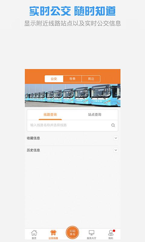 全澄通江阴公交 V1.6.6 安卓版截图4