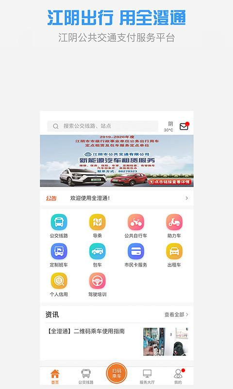 全澄通江阴公交 V1.6.6 安卓版截图2