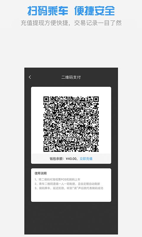 全澄通江阴公交 V1.6.6 安卓版截图5