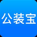 公装宝 V1.4.9 安卓版