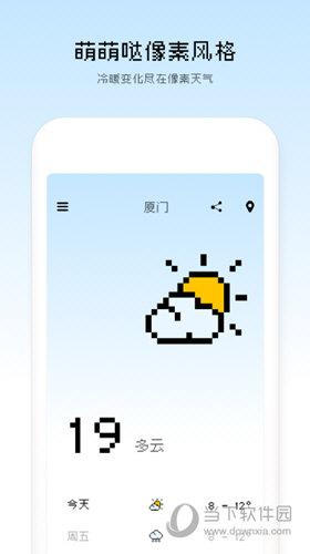 像素天气安卓版
