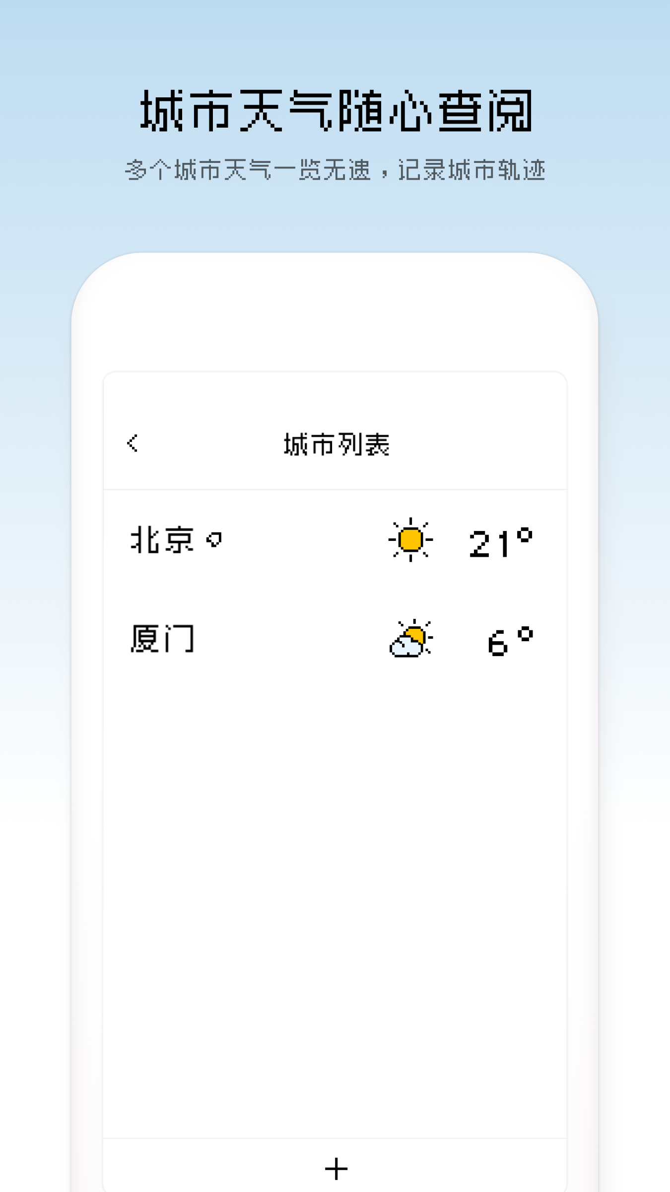 像素天气 V2.20102.0 Android版截图1