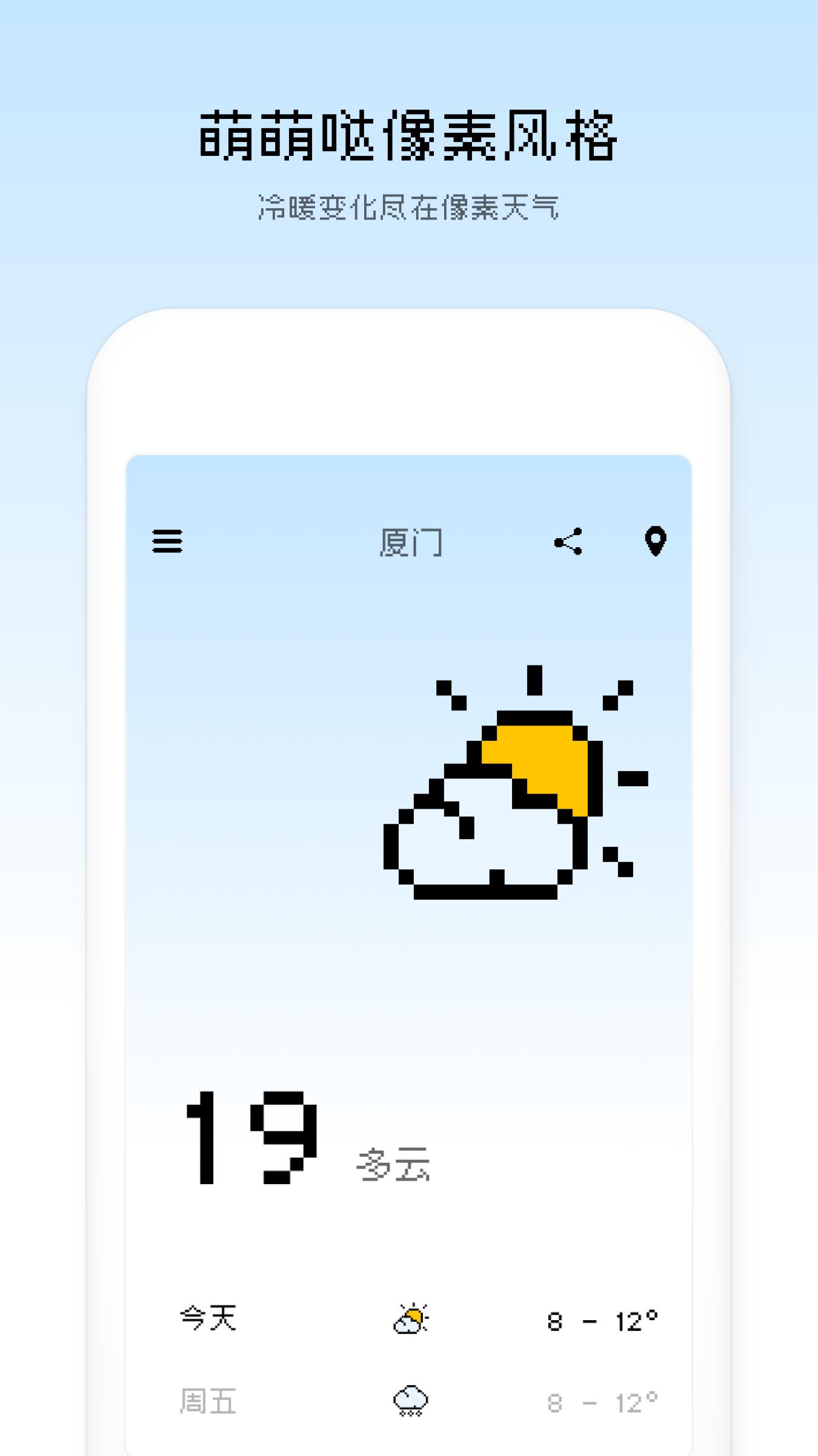 像素天气 V2.20102.0 Android版截图2