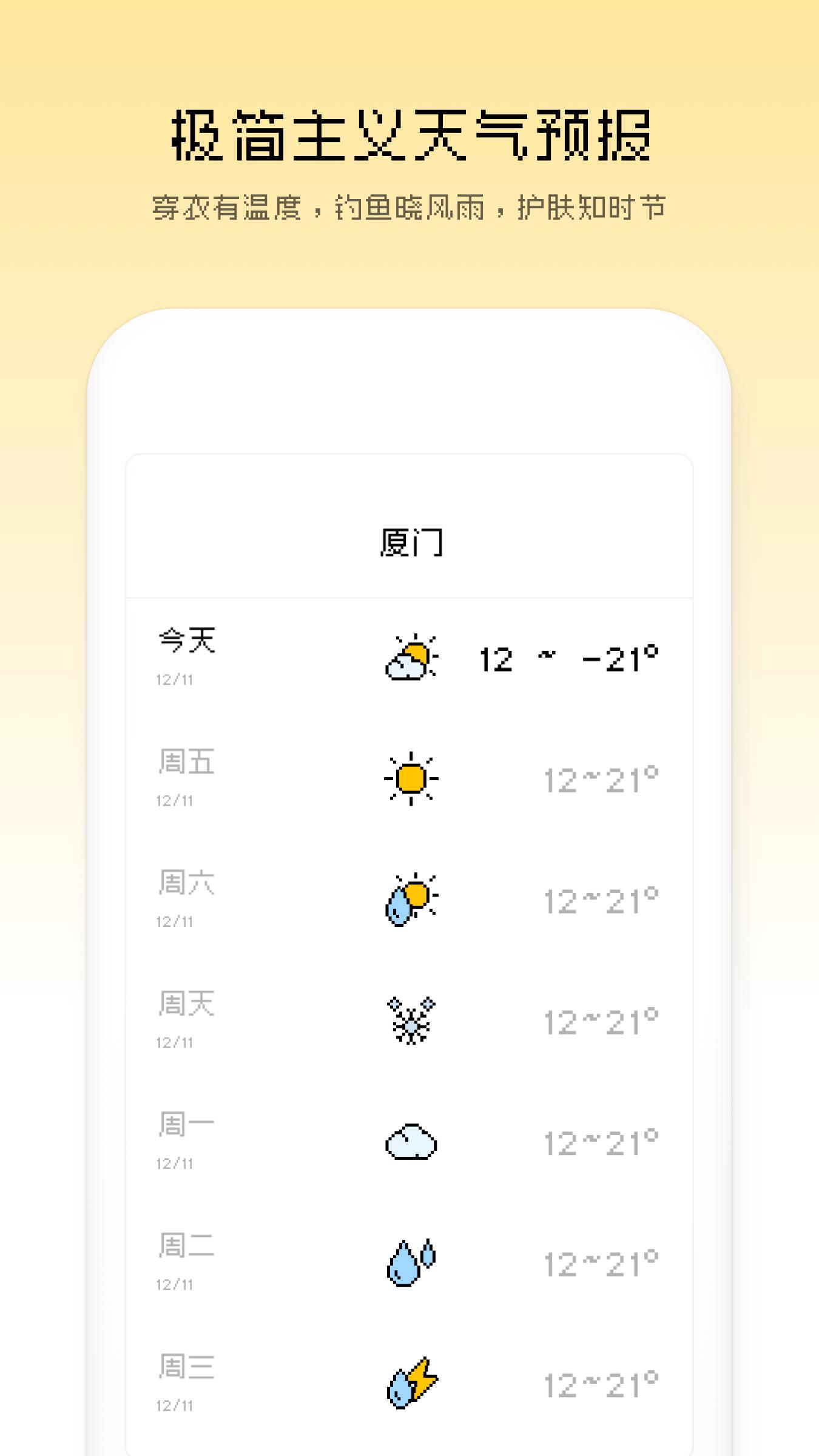 像素天气 V2.20102.0 Android版截图4