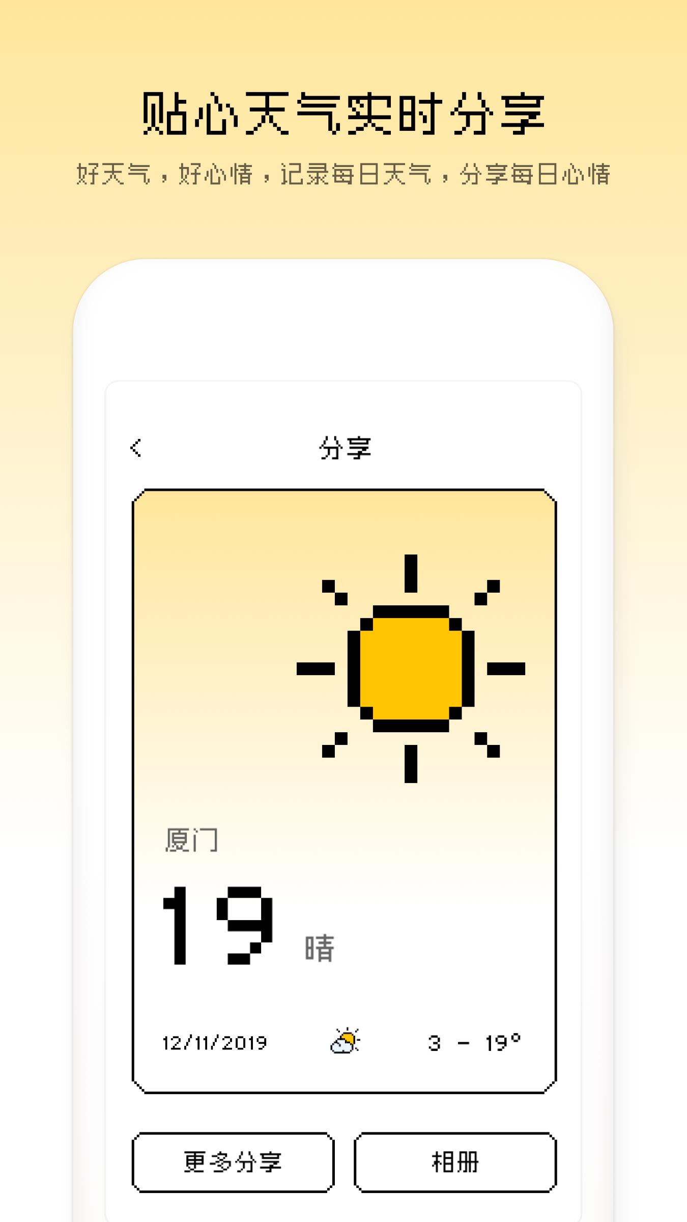 像素天气 V2.20102.0 Android版截图3