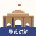南京总统府 V3.3.1 安卓版