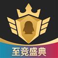 企鹅电竞 V5.6.1 苹果版