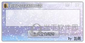 QQ空白网名生成器