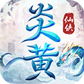 炎黄大陆 V2.0.0 安卓版
