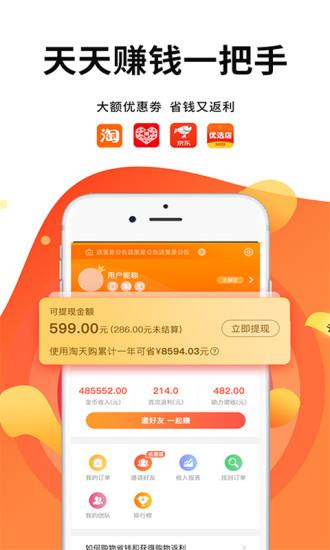 淘天购 V1.3.18 安卓版截图4