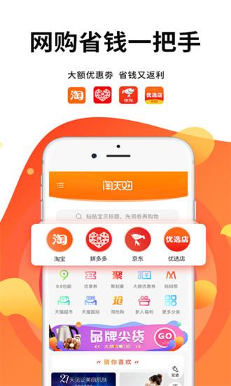 淘天购 V1.3.18 安卓版截图2