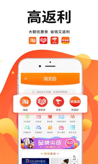 淘天购 V1.3.18 安卓版截图1