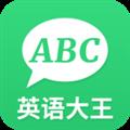 英语大王 V1.0.7 安卓版