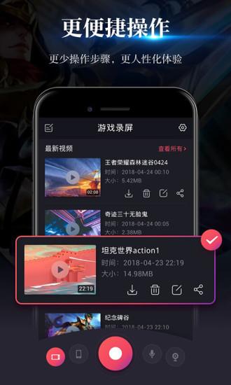 游戏录屏 V2.3.9 安卓版截图5