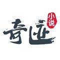 奇迹小说 V2.3.62 安卓最新版