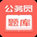 联大公务员题库 V1.0.0 安卓版