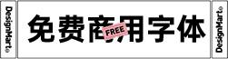 免费商用字体