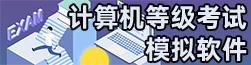 计算机等级考试模拟软件