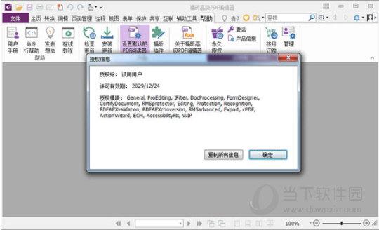 福昕高级PDF编辑器激活码生成器
