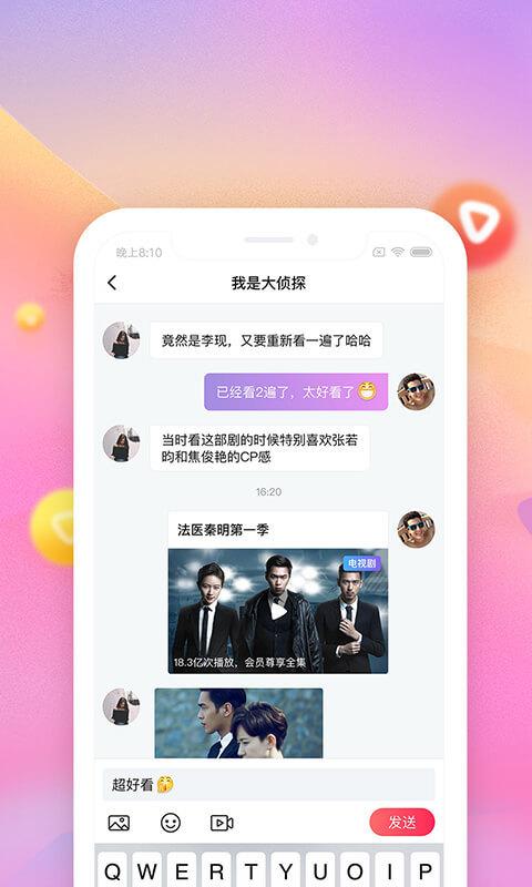 搜狐视频 V7.8.9 安卓版截图3