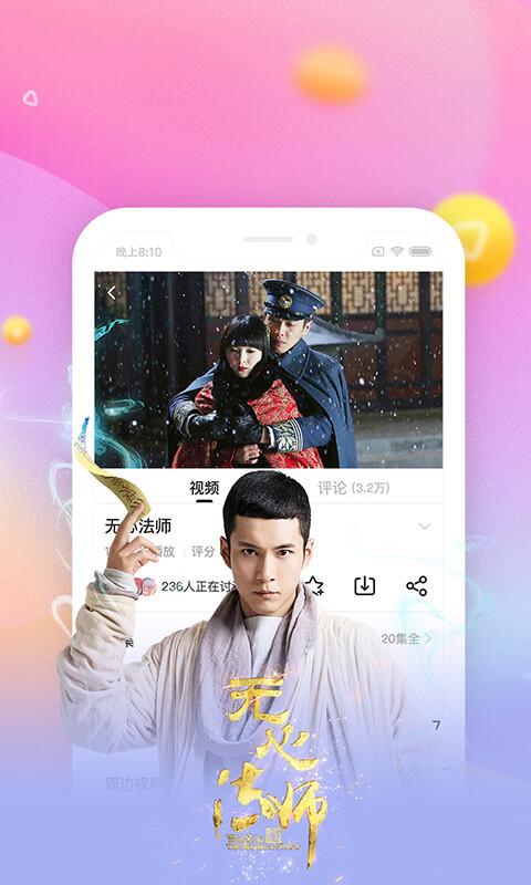 搜狐视频 V7.8.9 安卓版截图5