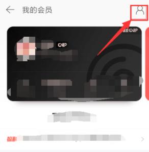 """网易云音乐app""""我的会员""""界面"""