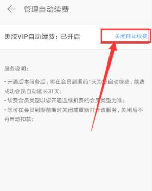 网易云音乐app管理自动续费界面