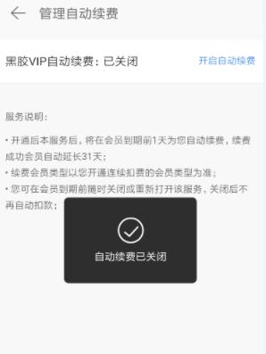 网易云音乐app管理自动续费关闭